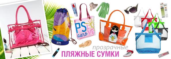 Прозрачные сумки из пластика не только выглядят оригинально, но и.